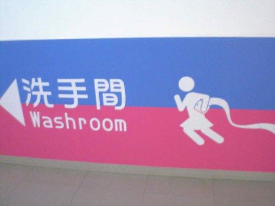 Les logos de WC à chier 20