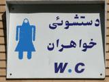 Les logos de WC à chier 19