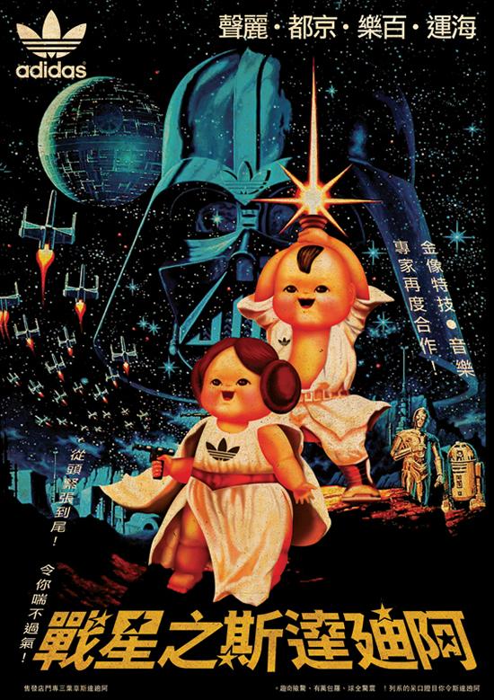 Les meilleurs posters FanArts StarWars 43