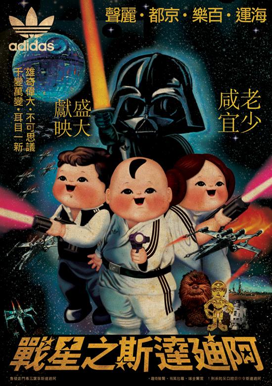 Les meilleurs posters FanArts StarWars 42