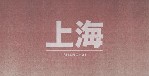 Logotypes typograhique et minimalistes de villes du monde - EF Destinations 18