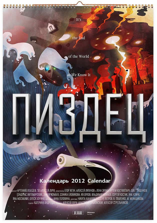 Fuckopalypse - Un calendrier collaboratif 2012 26
