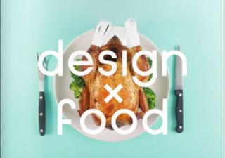 Design x food 1