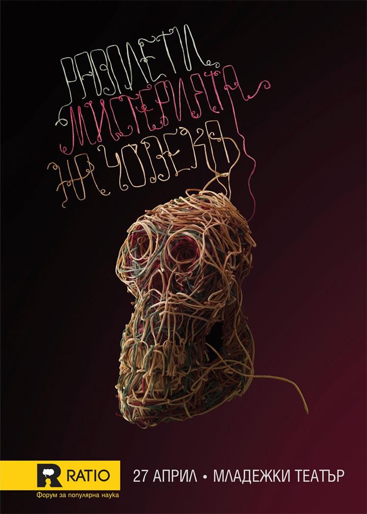 110 publicites designs creatives octobre 2013 (94)