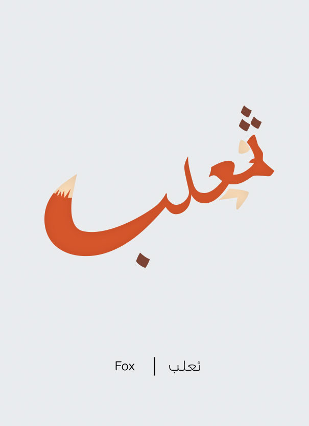 Illustrations : Des mots arabes illustrés 3