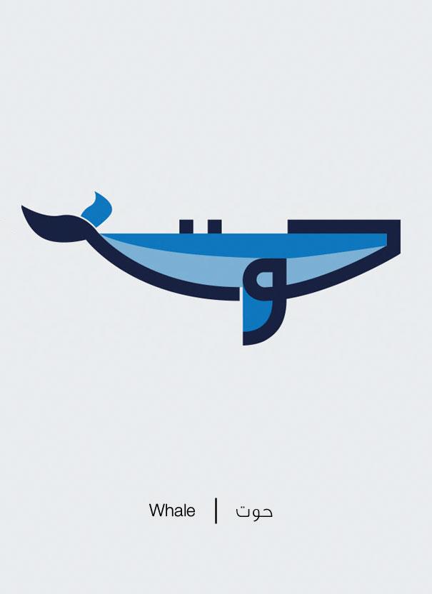 Illustrations : Des mots arabes illustrés 4