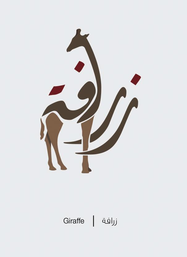 Illustrations : Des mots arabes illustrés 6