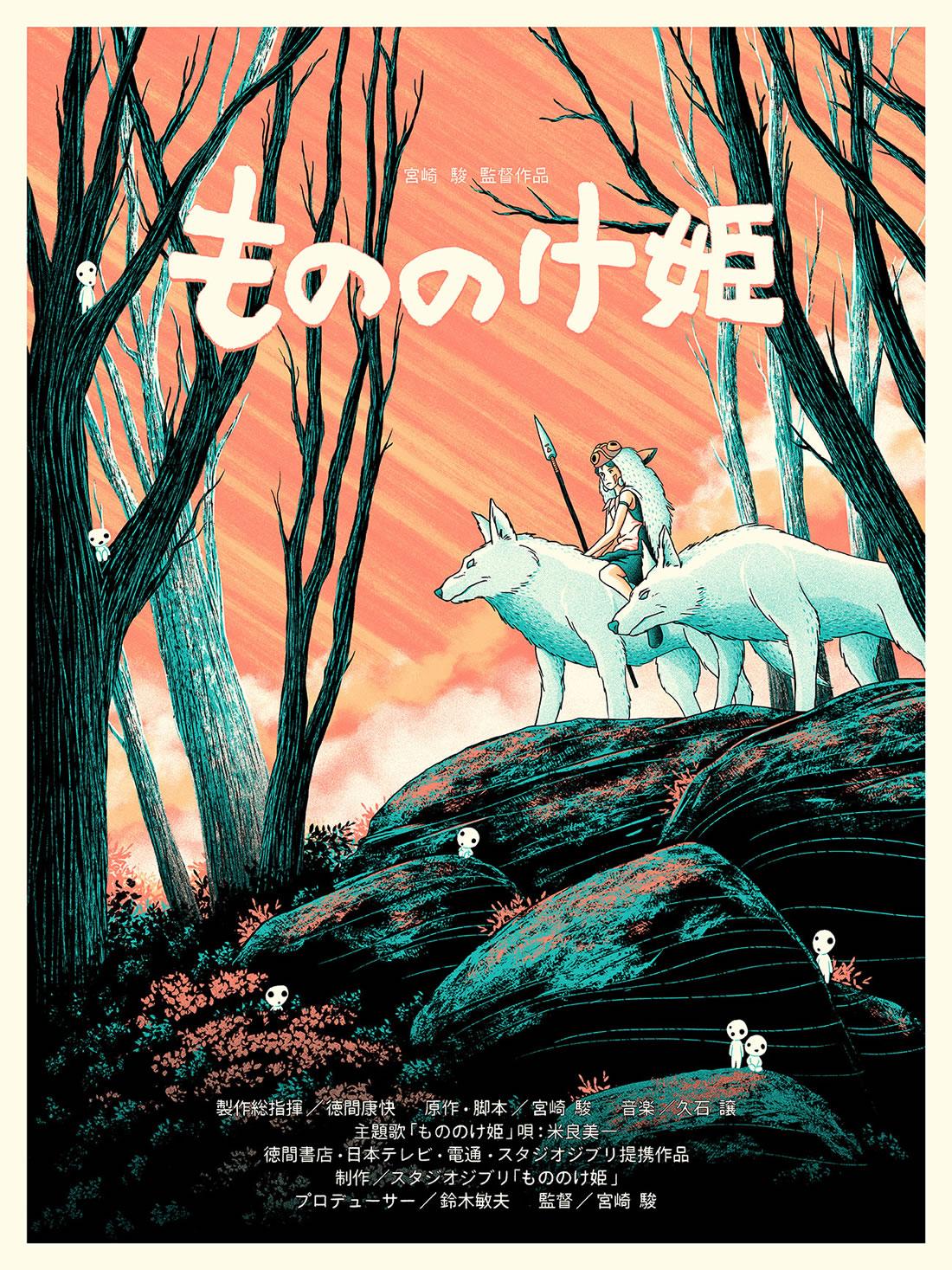 Exposition en hommage à Miyazaki. 50 artistes regroupés pour votre inspiration 3